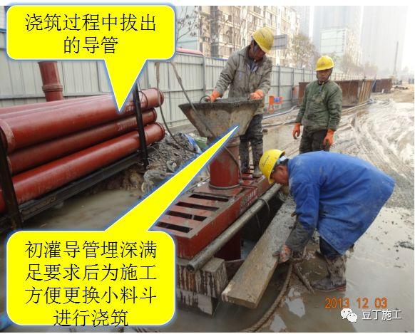 打桩时遇到坍孔、导管堵管、钢筋笼上浮,如何处理?_32