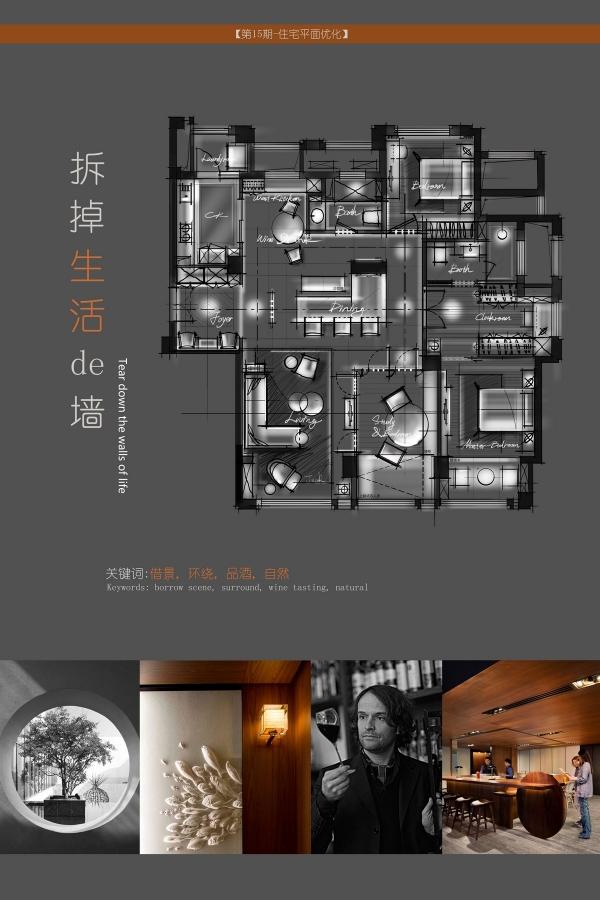 一个150m²平层户型16组室内设计方案-4