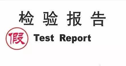 30家建材企业因虚假检验报告被通报!