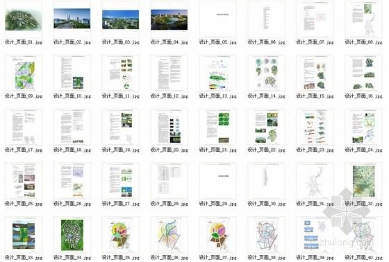 [山西]城市核心地块工业园区规划设计方案文本-总缩略图