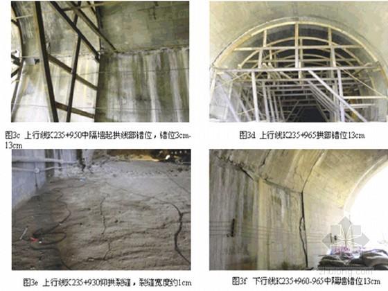 隧道工程超前地质预报技术146页