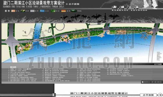 沿湖景观带方案图
