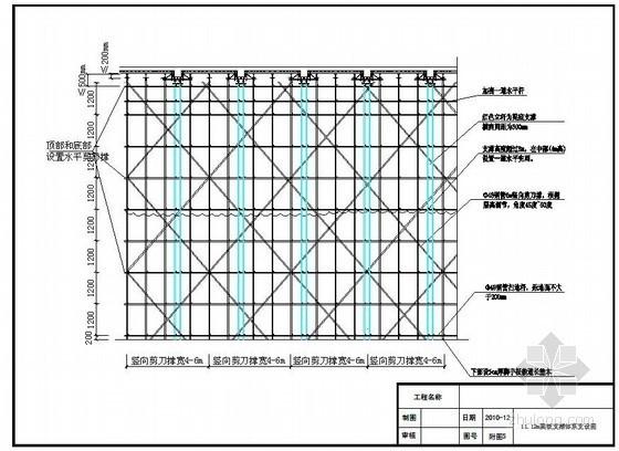 [北京]地下车库及商业用房高大模板专项施工方案(高11.12m)