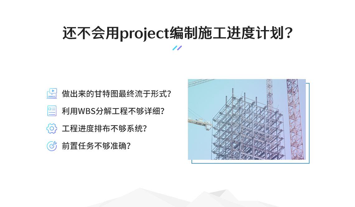结合工程项目实际案例,手把手教你学会用project编制施工进度计划。