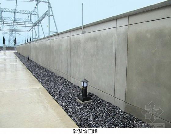 砂浆饰面墙体施工工艺标准及施工要点