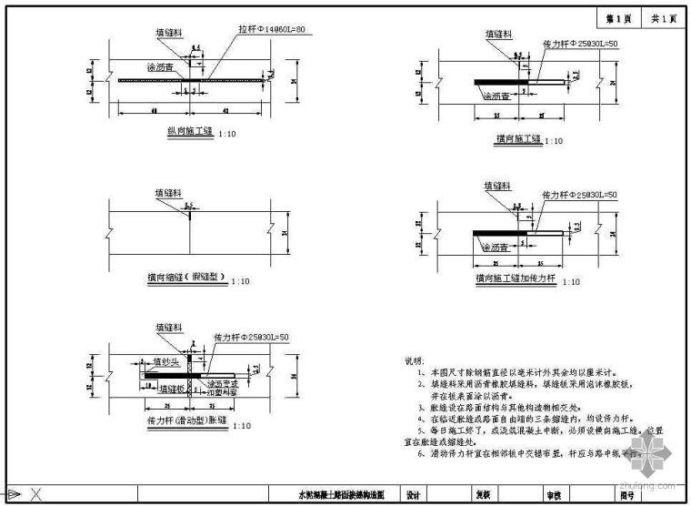 某二级公路路面结构详图