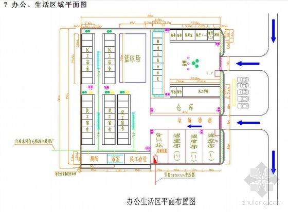 杭州某污水处理厂工程临时设施搭建方案(附图)