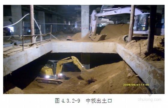 [广东]地下人防工程施工组织设计(盖挖逆作法 局部明挖法)