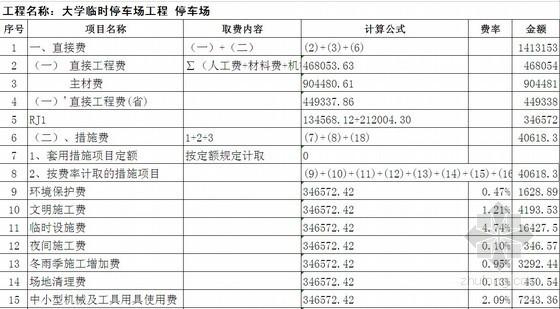山东某大学停车场工程预算控制价实例(2011-07)