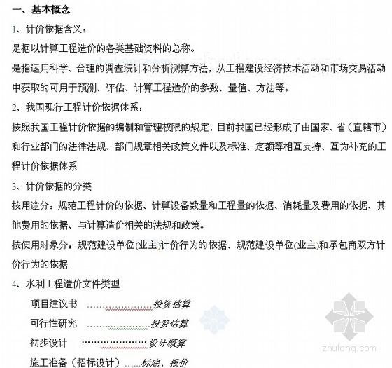 水利工程造价员继续教育培训讲义(2010浙江水利工程计价依据讲解)(58页)