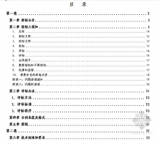 [重庆]2010年农业综合开发水土保持项目招标文件