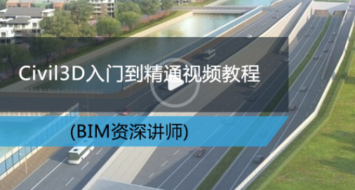 [3月13日开班啦]Civil3D入门到精通培训(路桥bim技术)