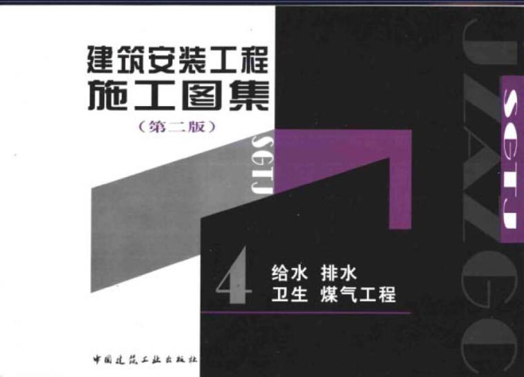 建筑安装工程施工图集(第二版)4-给水·排水·卫生·煤气工程]..