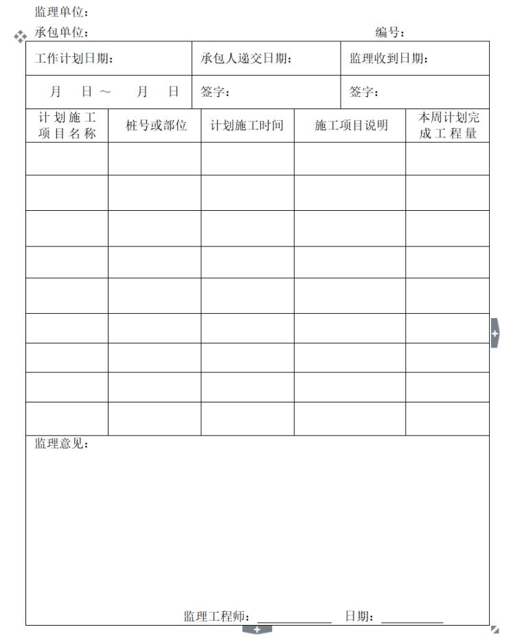 工程项目管理监理常用表格(共12页)