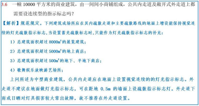 160问解析之电气照明、防雷、接地(建筑电气专业疑难问题)_8