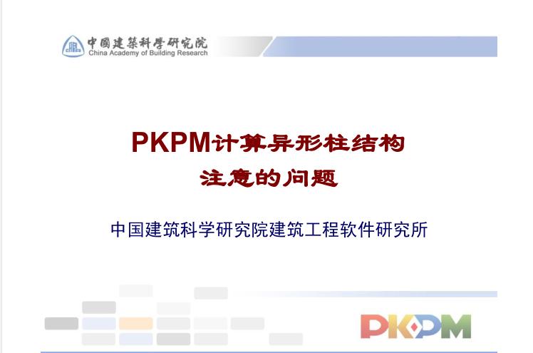 PKPM中异形柱结构需注意的问题