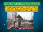 安全文明标准化工地建设展示(180页,图文并茂)