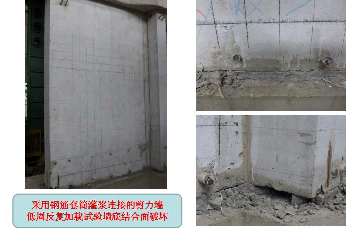 同济大学装配式混凝土结构设计与施工讲义(共139页,图文详细)
