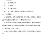 [绿地集团]国际城电气工程监理细则