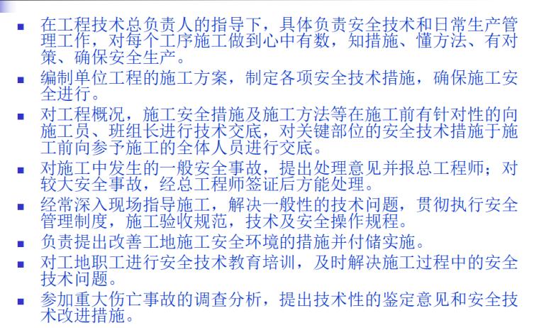 [云南]建筑工程施工安全管理(共51页)