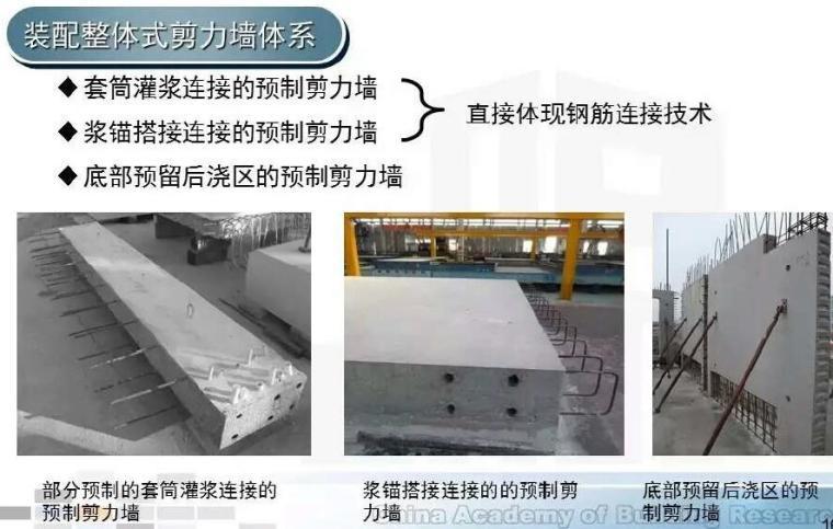 装配式混凝土结构设计要点培训讲义(60余页)
