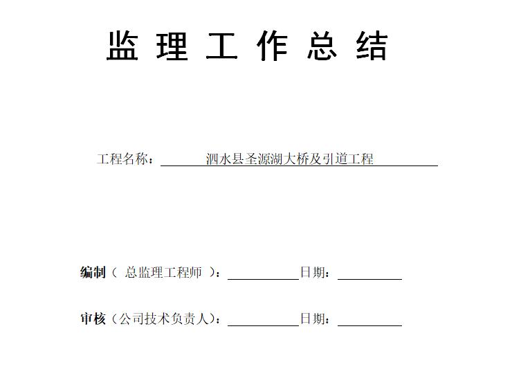 [桥梁]泗水县圣源湖大桥工程监理工作总结
