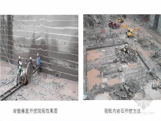 复杂环境下的深基坑岩石爆破及坑壁垂直开挖综合施工技术