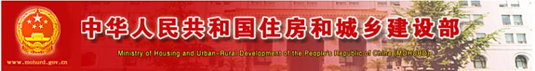 住建部关于印发关于深化工程建设标准化工作改革的意见的通知
