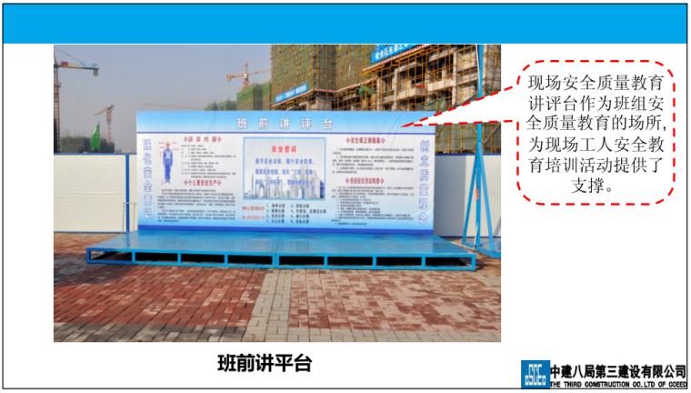 中建八局三公司商都嘉园绿色施工汇报材料_4