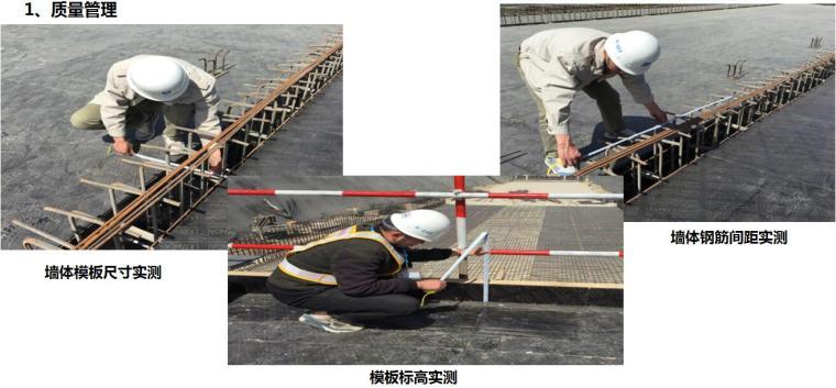 六盘水综合管廊PPP项目现场进展及质量安全汇报-实测