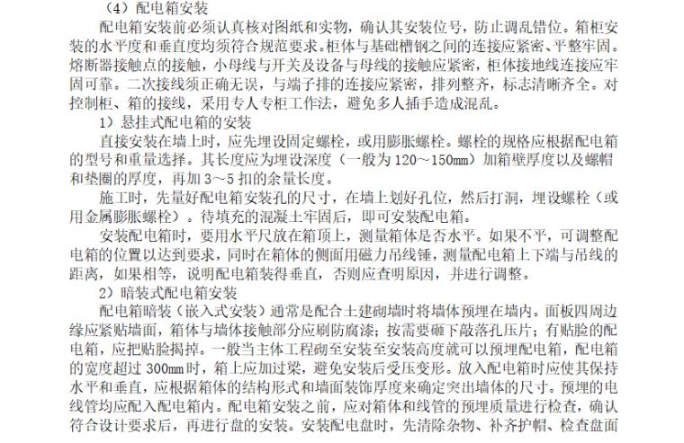 【市政道路】荆州城北快速路监理大纲(共151页)_13