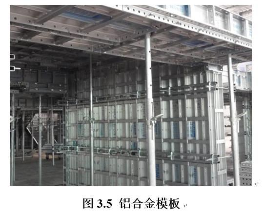 建筑业10项新技术(159页)_3