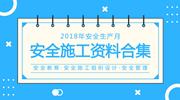 安全生产月_副本.png