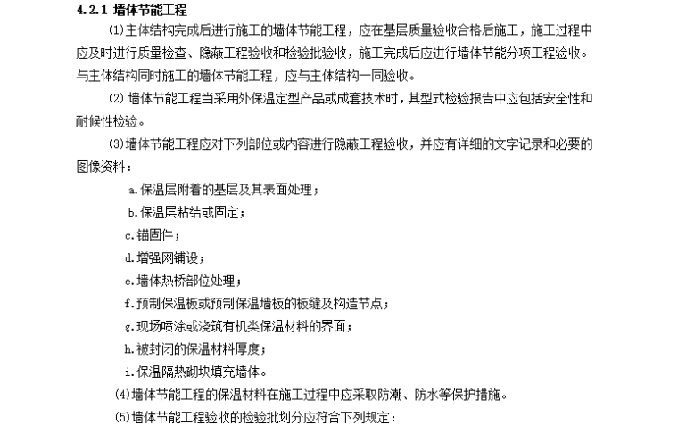 【建筑节能】工程监理细则范本(共35页)_10