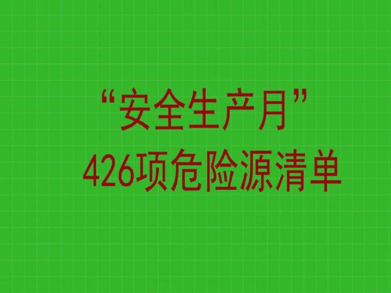 """""""安全生产月""""426项危险源清单(20页)"""