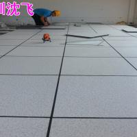 沈飞防静电地板厂家现货供应检验报告东莞防静电地板厂家提供安装