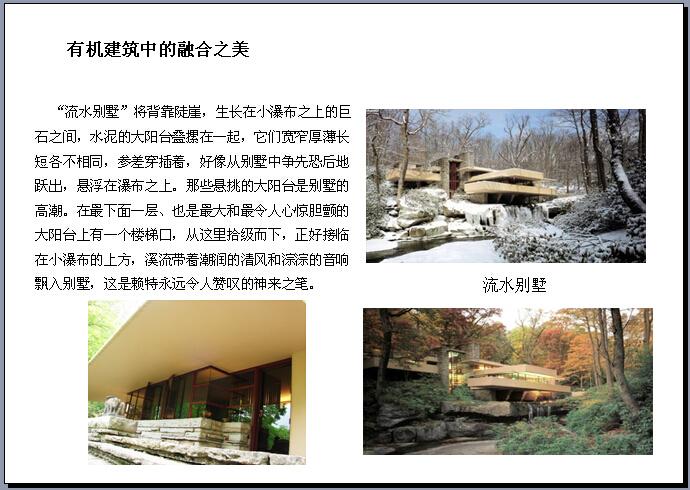 房地产建筑风格解析大全(209页,各种风格)-有机建筑中的融合之美
