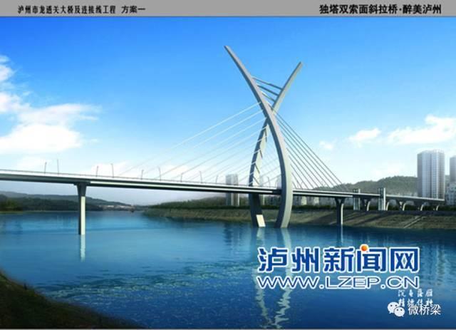 泸州龙透关大桥设计方案