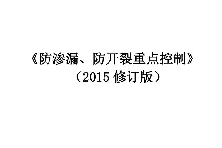碧桂园《防渗漏、防开裂重点控制(2015修订版)