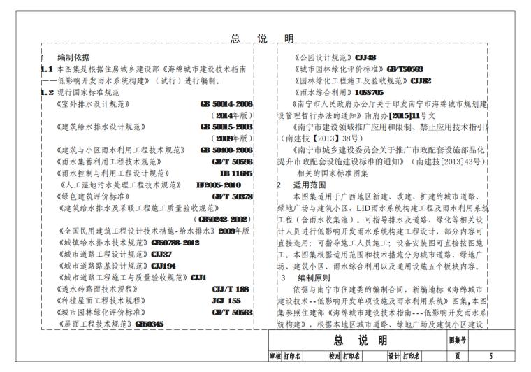 pdf最高清版,海绵城市标准图集,火速收藏