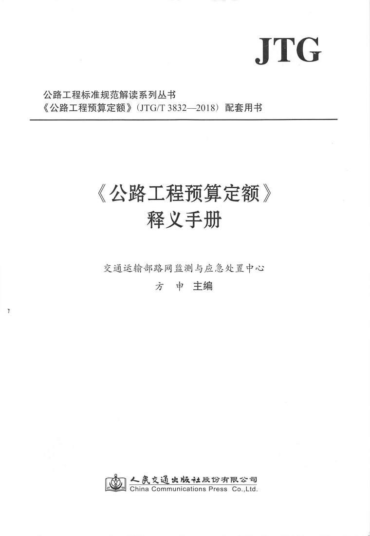 首发!!!JTG T 3832-2018 公路工程预算定额 释义手册[非完整