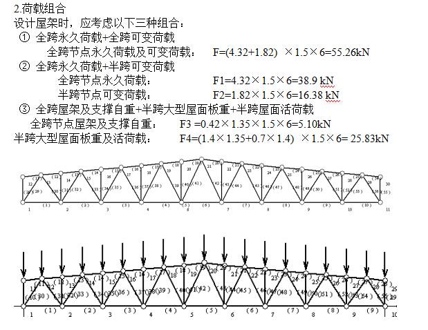 钢结构课程设计(计算书和cad图纸)