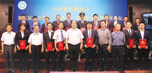 中国地调局召开第三届杰出青年、团两优一先表彰大会_1