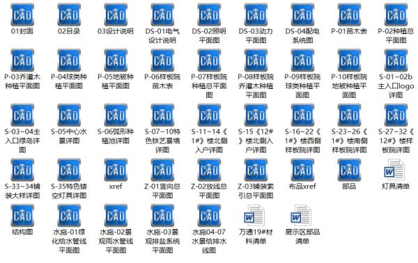 [砀山]滨海花都示范区别墅景观设计施工图-v花都天津环境金御别墅区图片