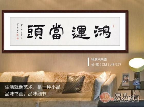 经典客厅书法 国家一级美术师刘光霞书法《室雅兰香》(作品来源:易从图片