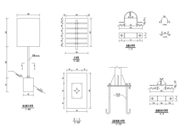 公路工程标志牌结构设计图50张