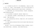 北京阳台山古香道园林工程投标施工组织设计文本(104页)