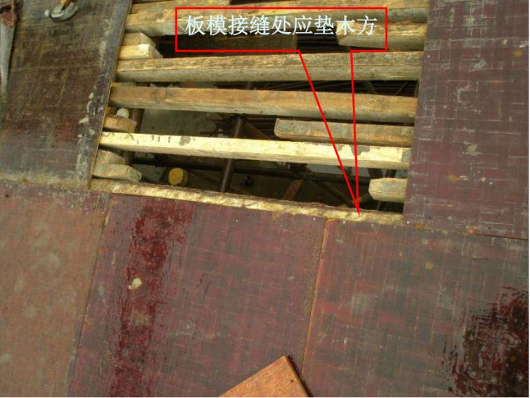 板模接缝处应垫木方