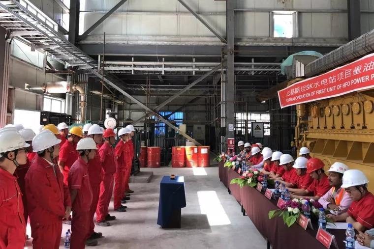 巴基斯坦SK水电站项目重油发电站首台机组正式运行
