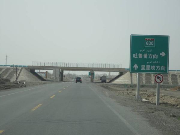 [新疆]130公里高速公路安全风险识别PPT(25页)